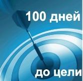 100 дней до цели
