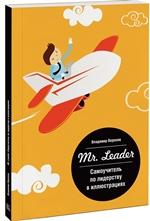 mr_leader